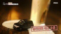 비극이 된 부부의 여행길, MBC 210610 방송