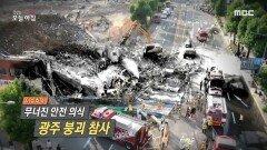 무너진 안전 의식, 광주 붕괴 참사, MBC 210611 방송