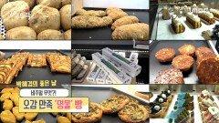 비주얼 무엇?! 오감 만족 '감자빵', MBC 210611 방송