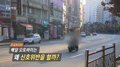배탈 오토바이는 왜 신호위반을 할까?, MBC 210615 방송