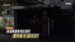 내 집에 몰래 사는 남자, 쫓아낼 수 없다고?, MBC 210615 방송