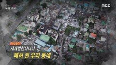 재개발한다더니 폐허 된 우리 동네?, MBC 210622 방송