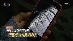 차량 수십 대 타이어 펑, 의문의 나사못 테러?!, MBC 210622 방송