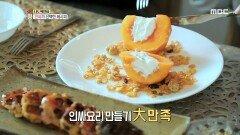 <그릭복숭아&송편와플&가지피자> SNS 핫한 요리 레시피!, MBC 210928 방송