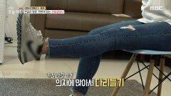 연골&염증, 관절 설명서!, MBC 210928 방송