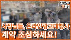 [PD수첩 핫클립] 수백 명이 바글바글, 온라인광고대행사 내부 공개!, MBC 210427 방송