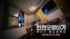 [예고] 인천 모텔 아기, 위기의 청소년 부모 - PD수첩, MBC 210504 방송