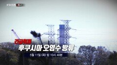 [예고] 긴급취재 후쿠시마 오염수 방류 - PD수첩, MBC 210511 방송