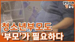[PD수첩 핫클립] 양육자인 동시에 보호의 대상 위기의 청소년부모, MBC 210504 방송
