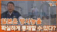 [PD수첩 핫클립] 국내 언론 최초 도쿄전력 인터뷰, MBC 210511 방송