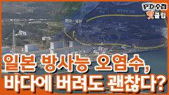 [PD수첩 핫클립] 일본 방사능 오염수 방류 무엇이 사실이고 괴담일까, MBC 210511 방송