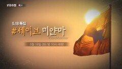 [예고] 5.18 특집 #세이브 미얀마 - PD수첩 , MBC 210518 방송