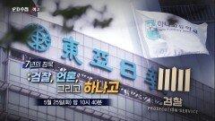 [예고] 7년의 침묵 : 검찰, 언론, 그리고 하나고 - PD수첩, MBC 210525 방송