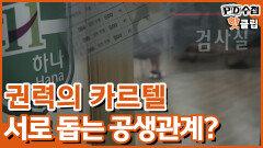 [PD수첩 핫클립] 7년의 침묵은 누가 만들었나, MBC 210525 방송