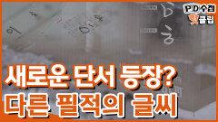 [PD수첩 핫클립] 하나고 편입학비리의혹 공소시효 종료까지 3개월, 진실은 밝혀질까?, MBC 210525 방송