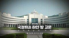[예고] 국정원과 하얀 방 고문 : 공작관들의 고백 - PD수첩, MBC 210601 방송