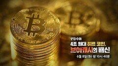 [예고] 4조 원대 히트 코인, 브이캐시의 배신 - PD수첩, MBC 210608 방송