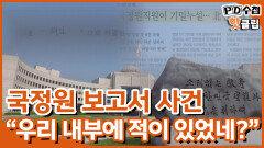 [PD수첩 핫클립] 국정원의 정치개입에 반기를 들면 생기는 일?, MBC 210601 방송