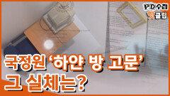 [PD수첩 핫클립] 국정원 하얀 방 고문? 그곳에서 무슨 일이?, MBC 210601 방송