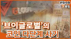 [PD수첩 핫클립] 다단계 사기의 먹잇감이 된 '코인', MBC 210608 방송