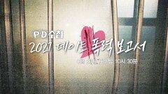 [예고] 2021 데이트 폭력 보고서 - PD수첩, MBC 210928 방송