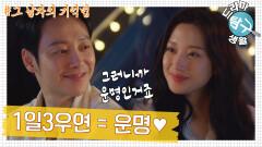"""[드라마 탐구생활] """"1일3우연 is 운명"""" 그 어려운걸 기억커플이 해냅니다...★"""