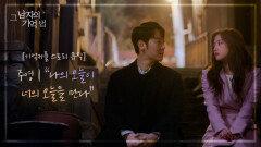 """[그남자의 기억법] 기억커플 스토리 뮤직   주영 """"나의 오늘이 너의 오늘을 만나"""""""