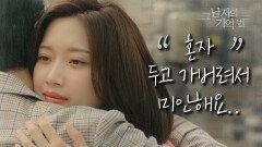 서로에게 진심을 말한 김동욱&문가영, 따스한 포옹!