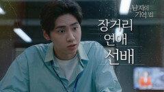 """장거리 연애 선배 이진혁의 조언! """"데이트 좀 해두세요~"""""""