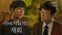 """""""저 아직도 원망하세요?"""" 김창완을 만난 윤종훈"""