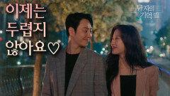 """손잡고 걷는 김동욱&문가영 """"이제는 두렵지 않아요.♥"""""""