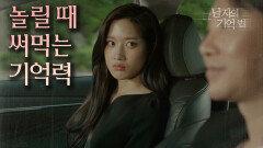 """""""놀릴 때 귀엽거든요 ㅎ"""" 뛰어난 기억력으로 문가영 놀리는 김동욱"""