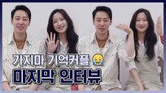 《메이킹》 가지마 기억커플ㅠㅠ 김동욱x문가영의 마지막 인터뷰! (수고하셨습니다♡)