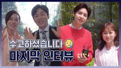 《메이킹》 모두 수고하셨습니다♡ 장영남x이승준&김슬기x이진혁의 마지막 인터뷰!