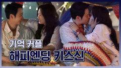 《메이킹》 기억 커플의 마지막 메이킹ㅜㅜ 김동욱♥문가영의 해피엔딩 키스신 현장!
