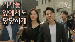 다시 몰려든 기자, 당당하게 걸어가는 김동욱&문가영