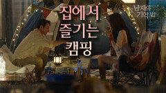 """""""라면 먹으면 집에 못 가요...♨"""" 집에서 캠핑을 즐기는 김동욱&문가영"""