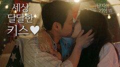 """김동욱&문가영의 세상 달달한 키스 """"행복하게 해줄게요♥"""""""