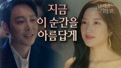 """""""함께 기억하고 사랑하려고요."""" 서로를 향해 웃는 김동욱&문가영"""