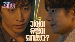 """임주환이 살아있다! 문정혁과의 접선 """"이렇게까지 해야만 했냐?"""", MBC 201217 방송"""