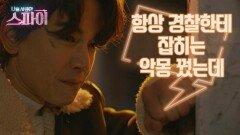 """""""직무유기 강요하지 마."""" 임주환을 놓아주는 문정혁, MBC 201217 방송"""