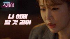 """""""데릭 살아있어. 확신해."""" 임주환이 살아있음을 확신하는 유인나, MBC 201217 방송"""