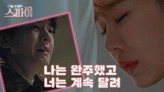 """""""나는 너를 끝까지 안으려 했어."""" 임주환을 놓아주는 유인나, MBC 201217 방송"""