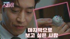 """유인나에게 반지 끼워주는 문정혁 """"잘 잠겨있네!"""", MBC 201217 방송"""