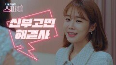 2년 후, 쭉쭉 성장하는 유인나의 웨딩드레스 샵!, MBC 201217 방송