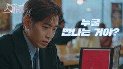 어쩌다가 유인나를 미행하게 된 문정혁, 유인나가 만난 사람은?!, MBC 201217 방송