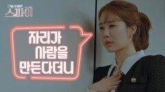 """단호한 척 나와서 심쿵한 유인나 """"반할 뻔했네~"""", MBC 201217 방송"""