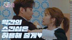 작전 회의 중! 유인나와 문정혁의 DANCE TIME~, MBC 201217 방송