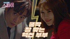 """유인나&문정혁의 마지막 임무 수행! """"그거 가스총인데"""", MBC 201217 방송"""