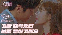 """""""돌고 돌아서, 오늘?"""" 가장 행복한 날로 온 문정혁♥유인나, MBC 201217 방송"""